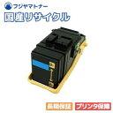 【送料無料】【在庫品即納】【国内生産】NEC PR-L9100C-13シアン リサイクルトナー / 1本