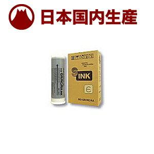 【サンプル】リソー RISO 理想科学工業 RA-RCインク S-569/S-975 対応汎用インク RO-GR/RC/RA 黒 / お試しサンプル1本