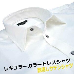 ドレスシャツ レギュラーカラーシャツ サテンシャツ メンズ 艶消し 白ホワイト【 日本製 】【あす楽】 ワイシャツ Yシャツ ホスト系 キレイメ お兄系 パーティー 結婚式 二次会 送料無料[令和 新元号記念 ポイント2倍]