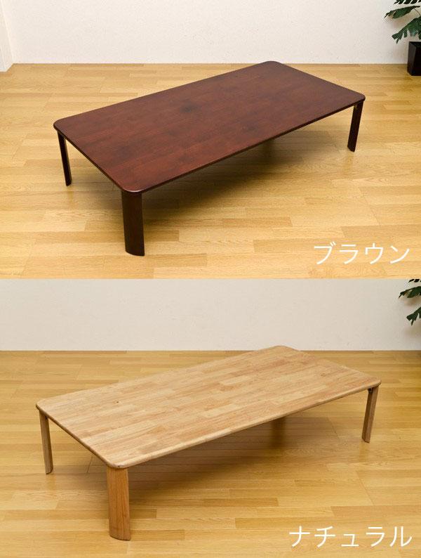 家庭のアイデア 6人 テーブル : テーブル 150×75cm ローテーブル ...