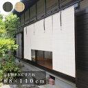 日本製 軽量PVC 外吊りすだれ 88×110cm 巻き上げ 調節 日除け パーテーション 目隠し 間仕切り プラスチック シェード 簾 スダレ つよし くるっと