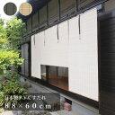 日本製 軽量PVC 外吊りすだれ 88×60cm 巻き上げ 調節 日除け パーテーション 目隠し 間仕切り プラスチック シェード 簾 スダレ つよし くるっと