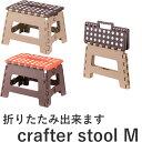 Crafter Stool M【踏み台】【折り畳み】【折りたたみ】【玄関チェア】【プラスチック】【クラフタースツール】【ブラウン】【オレンジ】
