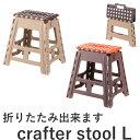 Crafter Stool L【踏み台】【折り畳み】【折りたたみ】【玄関チェア】【プラスチック】【クラフタースツール】【ブラウン】【オレンジ】