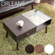 ローテーブル ORLEANS(オリンズ)【センターテーブル】【ガラステーブル】