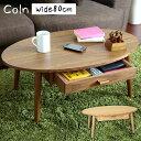 センターテーブル Coln(コルン)【楕円】【オーバル】【ローテーブル】【ウォルナット】【ブラウン】