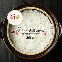 新米 【Wクーポンで9,780円!】米30kg 送料無料 ひ...