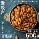 【完全無添加】 素焼きアーモンド500g 【アーモンド 無塩...