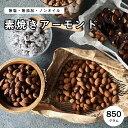 【完全無添加】素焼きアーモンド850