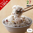 【スーパーSALE夏祭り!】二十七雑穀米 1kg(500g×2袋入)米 こめ/雑穀米/送料無料/雑穀