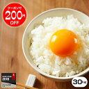 【売りつくしSALEクーポンで9,780円】米30kg 送料...