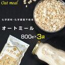 オートミール 2.4kg(800g×3袋) 【化学肥料 化学農薬不使用】オーツ麦【オートミール 送料無料】【オートミール オーガニック】【送料無料】