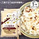 国産の雑穀1kg(500g×2袋入り)米 こめ27穀米 送料無料