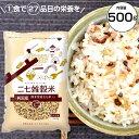 国産の雑穀【二十七雑穀米】500g 米 こめ【雑穀米】27穀...