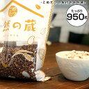もち麦 国産 950g もち麦 皮つき紫もち麦/もち麦 国産 送料無料/もち麦 送料無料