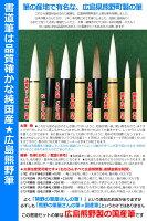 毛筆は広島熊野筆です