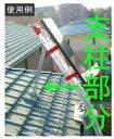 【ユニパー】 荷揚げ機ソーラーリフト/UP-100S用軒先支柱(1000mm)2本