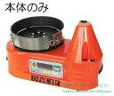 【日本ソセー工業 】ハードミキサーライト カルマゼ(本体のみ・羽根なし)SOSEY/シーリング・コーキング材用かくはん機
