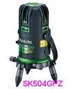 【マキタ】グリーンレーザー墨出し器SK504GPZ(アルミケース付/受光器・バイス・三脚別売)
