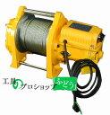 【トーヨーコーケン】100V定置型ウインチ (ベビーマイティ)TK-150WL