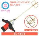 【友定建機】ハンドミキサーTL-11F(無段変速)低粘度〜モルタル用かくはん機