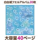 アルバム お買得 ★ ナカバヤシ フエルアルバム20R 白フリー台紙20枚 インベリッシュ ブルー20L-84-B  #101# ましかく写真 スクエア写真