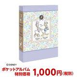 ナカバヤシ ディズニーキャラクター 1PLポケットアルバム L判3段/180枚収納 ドナルド&デイジー 1PL-1503-2 【Disneyzone】