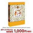 ナカバヤシ ディズニーキャラクター 1PLポケットアルバム L判3段/180枚収納 くまのプーさん 1PL-1503-3 【Disneyzone】