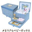 【アウトレット/数量限定特価】 ナカバヤシ メモリアルベビー ボックス BMB-301-B ブルー