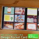 デザインポケットカード ライフログ IT-DPC-L-05 #205#