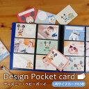 ディズニー デザインポケットカード / Baby Boy(ベビーボーイ) IT-DPCD-L-02 【Disneyzone】 #205#