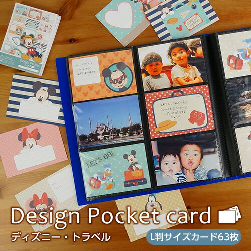 アルバム ディズニー デザインポケットカード Travel(トラベル) IT-DPCD-L-04 【Disneyzone】#205#