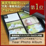 ��ŷ�Ծ� �����1�̳��� �� �ͥåȸ��� �� 1ǯ1��Ҥɤ�̿��Υݥ��å� ����Х� ����� ��Year Photo Album�� LȽ 6�� 240�ݥ��å� OUR-PH-G / �̿� L 240�� ��Ǽ ������ �ե��ȥ���Х� Nakabayashi��OURHOME 10P01Oct16