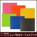 【数量限定特価/在庫限り】アルバム ネット限定品 ナカバヤシ シンプルカラーフォトブック CDサイズ