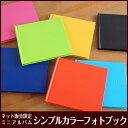 アルバム ナカバヤシ シンプルカラーフォトブック プレゼント プリクラ ミニサイズ