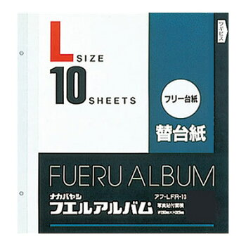 ����Х�/��ե���/����Х������/L������/����-LFR-10