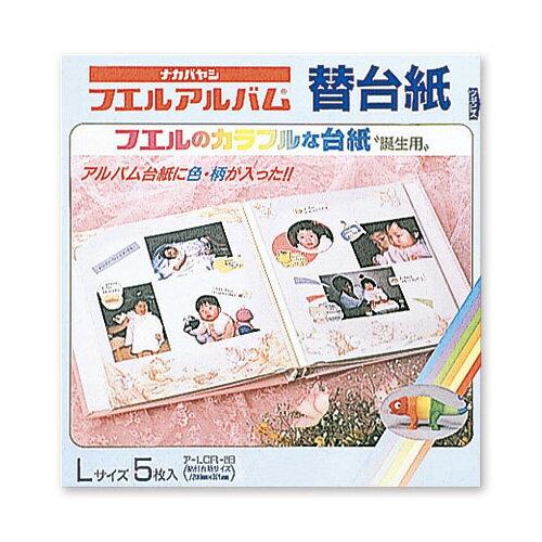 アルバムアウトレット数量限定価格ナカバヤシプラコート台紙アートフル台紙誕生用IIア-LCR-2B写真