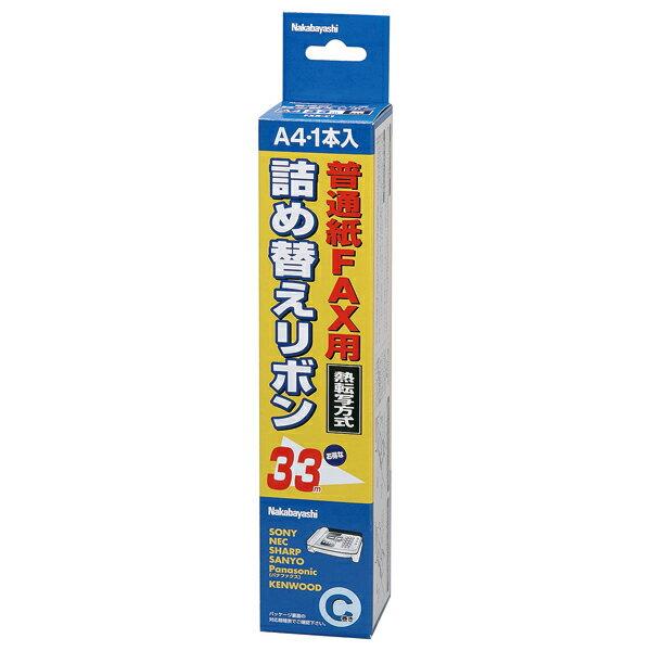 \ママ割5倍対象/ナカバヤシ 普通紙FAX用詰め替えリボン 汎用C巻 FXR-C1