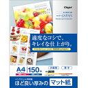 ナカバヤシ ほど良い厚みのマット紙 薄手 A4 150枚入 JPSG-A4S-150