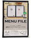 ナカバヤシ メニューファイル フチ付きA4 8ページ 2ツ折り MF-A44D