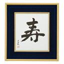 【5%0FFクーポン配布中】ナカバヤシ 色紙額 寿 紺 フ-CW-200-B 激安