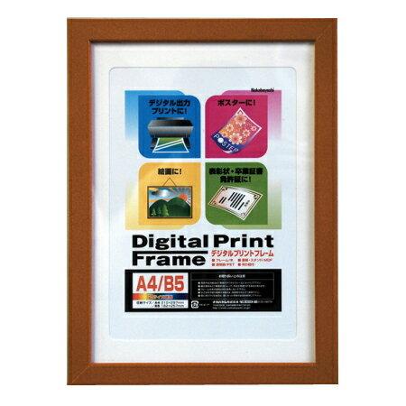 ナカバヤシ デジタルプリントフレーム A4 B5 フ-DPW-A4-BR ブラウン フォトフレーム 写真立て #300#
