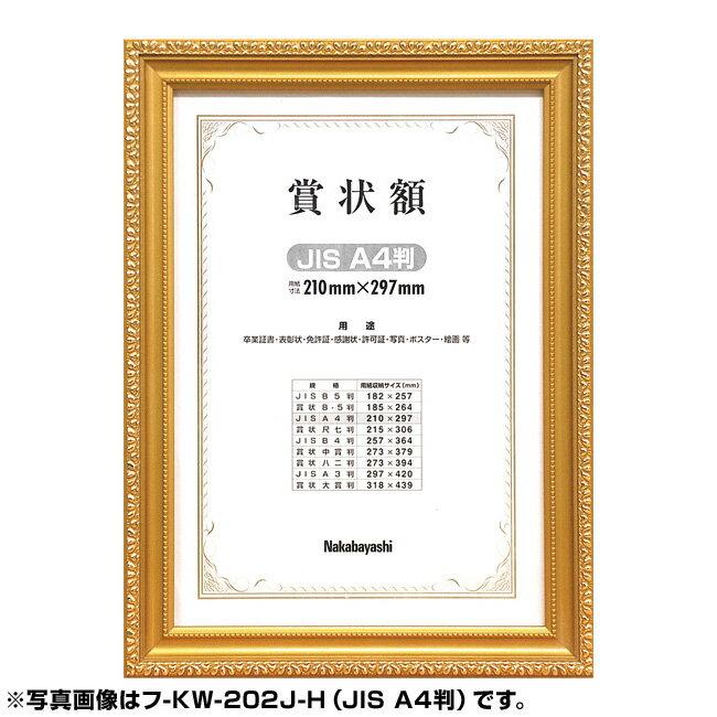 賞状額 ナカバヤシ 木製賞状額 金ケシ JIS B5判 箱入り フ-KW-200J-H #300#