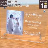 【名入れ代込】【ネット限定品】婚礼用 名入れ フォトフレーム 結婚祝い 婚礼祝い 名入れ アクリル フォトフレーム 写真立て L判写真対応【メーカー取寄】記念 写真 #300#
