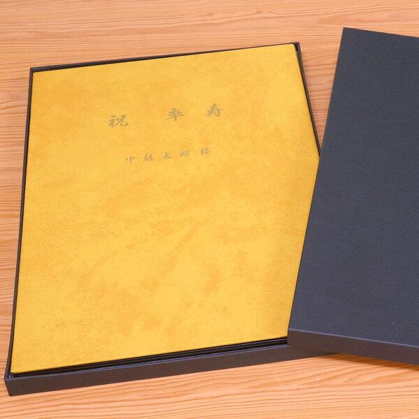 【ポイント5倍】【送料無料】卒寿祝い 卒寿(9...の紹介画像3