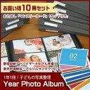 楽天市場総合ランキング1位獲得!Year Photo Album(イヤーフォトアルバム)×10冊セッ