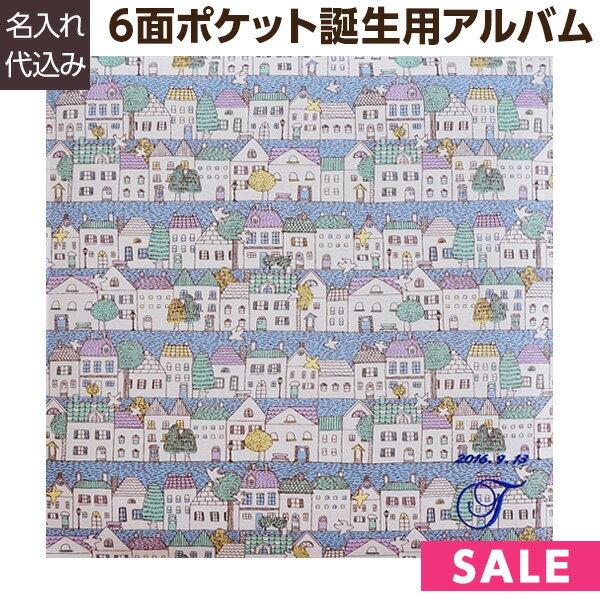 アルバムベビー刺繍名入れ代込みネット限定品ナカバヤシ誕生用・ベビーギフト6面ポケットアルバム(L判2