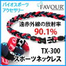 【FAVOUR ネックレス】メール便送料無料マイナスイオン/遠赤外線放出