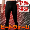[HEAT & WARM] Toray soft thermotights fever, thermal insulation soft touch material (TH)