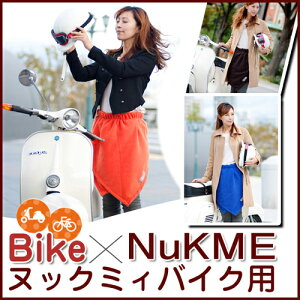 ヌックミィバイク フリーススカート